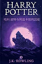 哈利·波特与阿兹卡班的囚徒 (Harry Potter and the Prisoner of Azkaban )