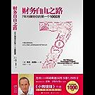 财务自由之路(7年内赚到你的第一个1000万) (全球销量超1000万册;连续110周雄居德国图书排行榜榜首)