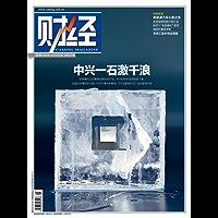 《财经》2018年第9期 总第526期 旬刊