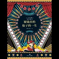 被嫌弃的松子的一生(经典电影《被嫌弃的松子的一生》原著小说,豆瓣电影TOP60超30万人评价,小说评分8.7)