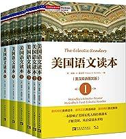 塑造美國的88本書:美國語文讀本套裝(英漢雙語圖文版) (English Edition)
