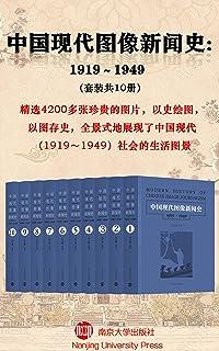 """中国现代图像新闻史:1919-1949(套装共10册)(直观的社会视觉书写:展现大量的历史文本""""原图"""",回望现代中国的珍贵记忆)"""