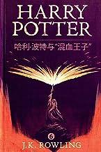 """哈利·波特與""""混血王子""""  (Harry Potter and the Half-Blood Prince)"""
