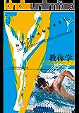教你学游泳 (阳光少年运动体能系列)
