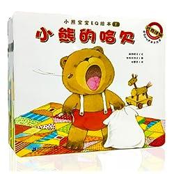 小熊宝宝EQ绘本