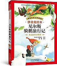 世界儿童文学精选:尼尔斯骑鹅旅行记(拼音美绘本)