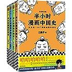 半小时漫画中国史(1、2、3)+世界史(套装共4册)