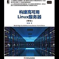 构建高可用Linux服务器(第4版) (Linux/Unix技术丛书)