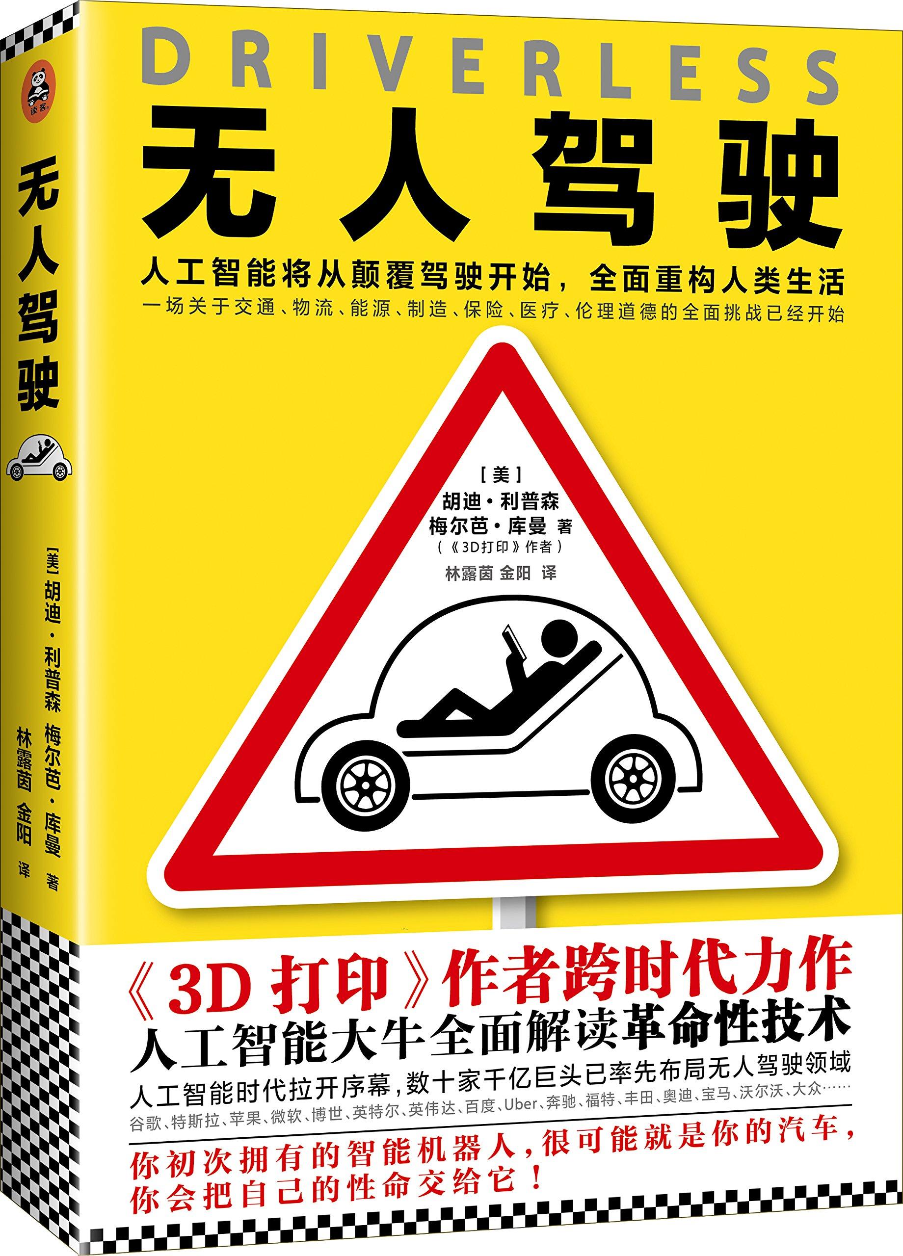 [PDF电子书]无人驾驶 Hod Lipson著作