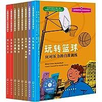 儿童情绪管理与性格培养绘本(7-12岁)(套装共8册)