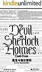 魔鬼与福尔摩斯:关于谋杀、疯狂与执念的故事