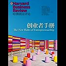 创业者手册(《哈佛商业评论》增刊)