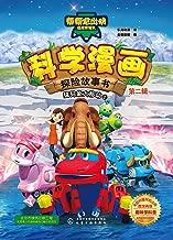 帮帮龙出动恐龙探险队 · 科学漫画探险故事书 · 第二辑 ① 猛犸象大移动
