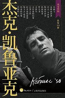 """杰克·凯鲁亚克作品集(套装共13册)(现象级文学偶像、""""垮掉派之王""""13部代表作全收录,风靡世界的青年精神指引读物)"""