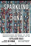 """改变中国:经济学家的改革记述 (中国经济学领军人物之一张军,专业角度冷静观察中国经济改革,带你重温中国""""富起来""""那些动人心魄的时刻!)"""