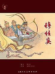 穆桂英 (经典60:优秀连环画纪念集 2)