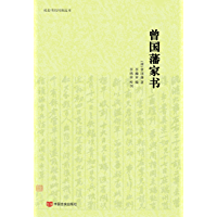曾国藩家书 (百部国学•古典文学系列丛书)