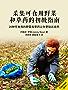 采集可食用野菜和草药的初级指南(20种可食用的野菜和草药让你更贴近自然)
