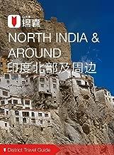穷游锦囊:印度北部及周边