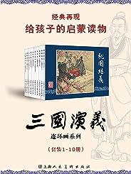 三国演义(套装1-10册) (连环画 1)