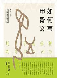 如何写甲骨文(甲骨文发现120周年,依托白川静的汉字研究,手把手教你写好甲骨文。)