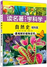 (读名著·学科学)自然史·植物篇:最难解的植物密码