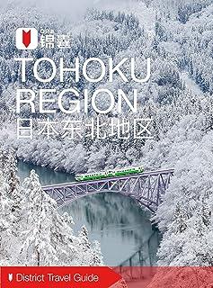 穷游锦囊:日本东北地区