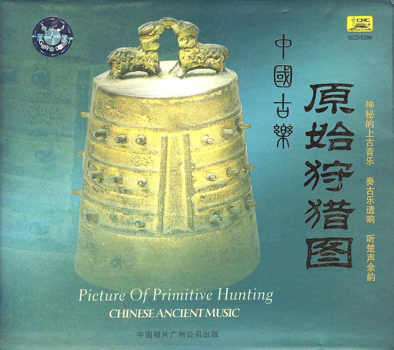 原始狩猎图 [中国古乐] - 癮 - 时光忽快忽慢,我们边笑边哭!