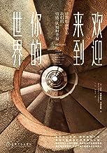 欢迎来到你的世界:建筑如何塑造我们的情感、认知和幸福(建筑设计与心理学、美学的跨界奇书!)