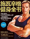 施瓦辛格健身全書:全球熱銷健身書,施瓦辛格獨家授權中文版,關于力量、肌肉和健康,這里有你需要的一切答案!