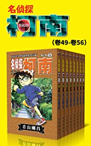 名侦探柯南(第7部:卷49~卷56) (超人气连载26年!无法逾越的推理日漫经典!日本国民级悬疑推理漫画!执着如一地追寻,因为真相只有一个!官方授权Kindle正式上架! 7)
