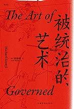 被统治的艺术(当年明月倾情作序,更被高晓松誉为福建版的《百年孤独》!历史人类学的标志性著作,被统治者的生存艺术!) (汗青堂系列)