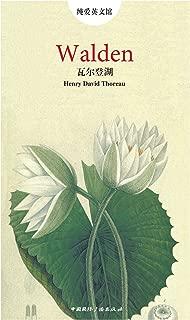 纯爱•英文馆:瓦尔登湖 (English Edition)