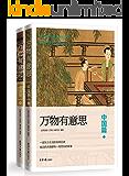 万物有意思:中国篇(全两册)(一场传奇历史与古典美图的终极碰撞,呈现历史的大美与万物的妙趣,开启一部东方生活的极简历史)