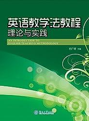 英語教學法教程理論與實踐