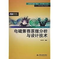电磁兼容原理分析与设计技术(万水ANSYS技术丛书)