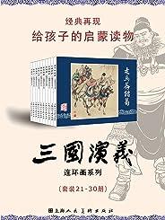 三国演义(套装21-30册) (连环画 3)
