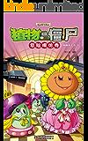危险模仿秀 下(孩子最爱 宝宝睡前故事) (植物大战僵尸系列漫画)