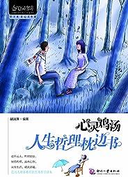 心灵鸡汤:人生哲理枕边书 (心灵咖啡系列 第一辑)