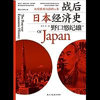 战后日本经济史(回顾70年境遇变迁,深挖经济增长与停滞之谜的集大成之作。)