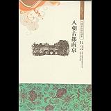 八朝古都南京 (中国文化知识读本)