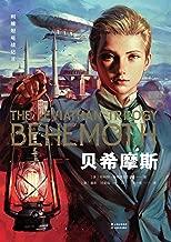 利维坦号战记Ⅱ:贝希摩斯