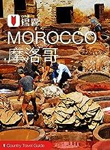 穷游锦囊:摩洛哥