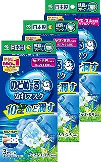 [量贩装]Nodonurunure 润喉过滤器口罩 就寝用 草本&桉树香 3套×3个