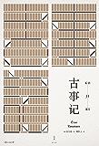 古事记 (周作人日本文学译作经典)