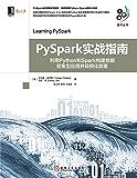 PySpark实战指南:利用Python和Spark构建数据密集型应用并规模化部署 (大数据技术丛书)
