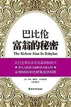 巴比伦富翁的秘密【风靡全球百余年的超级畅销书,尘封6000年的财富成功秘密!】