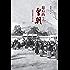 最后的皇朝:革命前夜的大清王朝(1911年,辛亥;十个历史现场,一个关键时刻;故宫博物院影视研究所所长祝勇历史书写力作)