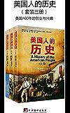美国人的历史(套装共3册)(美国400年的创业与兴盛)(应对中美贸易战,必先了解美国人)