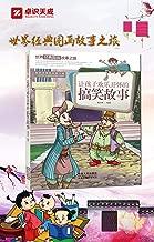 世界经典图画故事之旅:让孩子欢乐开怀的搞笑故事